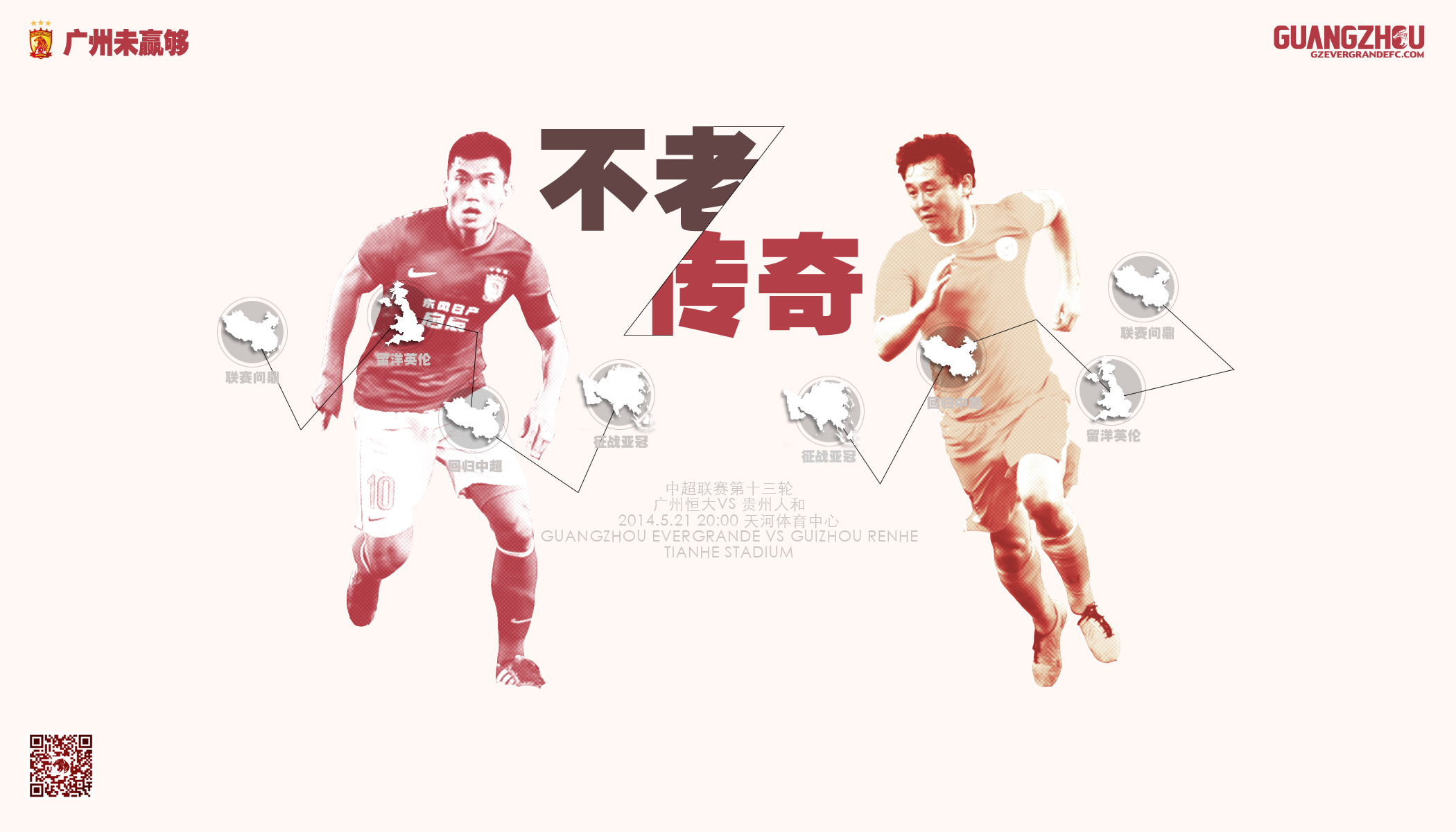 恒大vs贵州人和集锦_2012中国足协杯决赛广州恒大vs贵州人和比赛